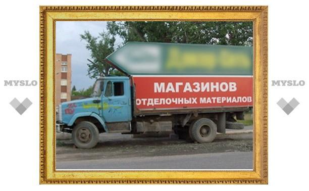 В Туле реклама на грузовике признана незаконной