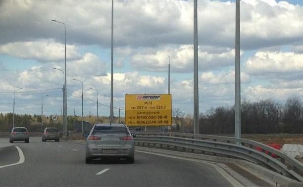 Правительство РФ  установило максимальную цену за проезд по платным дорогам