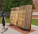 В Туле появятся «Большие шахматы» и «Тульская азбука»