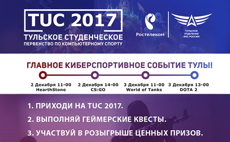 «Ростелеком» приглашает на финал чемпионата по киберспорту в Туле
