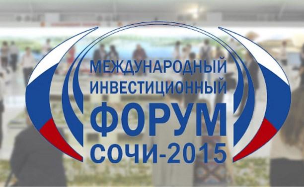 Тульская область примет участие в Международном форуме «Сочи-2015»