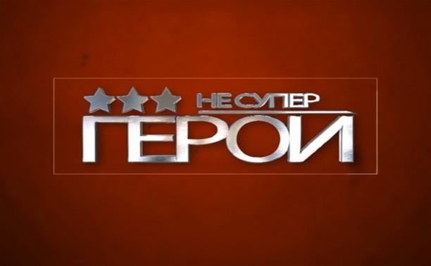 """""""Атлантида"""" ищет """"обычных"""" героев"""