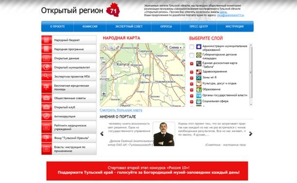 В Тульской области продолжается развитие программы «Открытый регион»