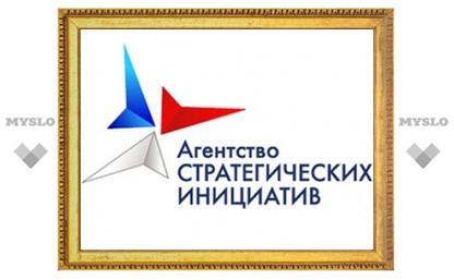 """""""Агентство стратегических инициатив"""" предложило сертифицировать навыки россиян"""