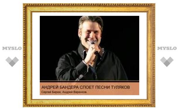Андрей Бандера споет песни туляков
