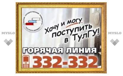 День открытых дверей в ТулГУ