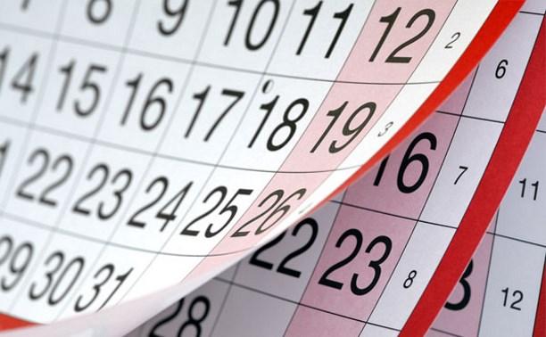 В 2016 году россияне будут отдыхать на праздники 30 дней