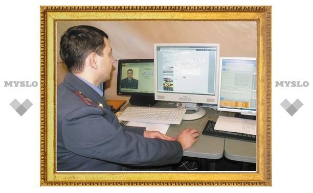 Туляки могут обратиться в полицию через Интернет
