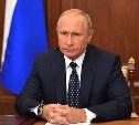 Владимир Путин смягчил условия пенсионной реформы