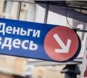 Россиян предупреждают о мошенничестве «микрофинансовых организаций»
