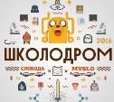 Фестиваль «ШКОЛОДРОМ 2016» состоится в субботу, 3 сентября