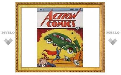 Первый комикс о Супермене продан за 317 тысяч долларов