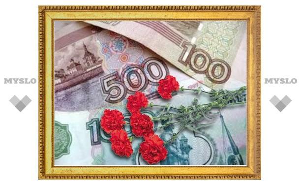 В Туле увеличили пособие на погребение