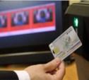 РПЦ выступила против электронных паспортов