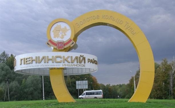 Единый городской округ объединит Ленинский район и город Тулу