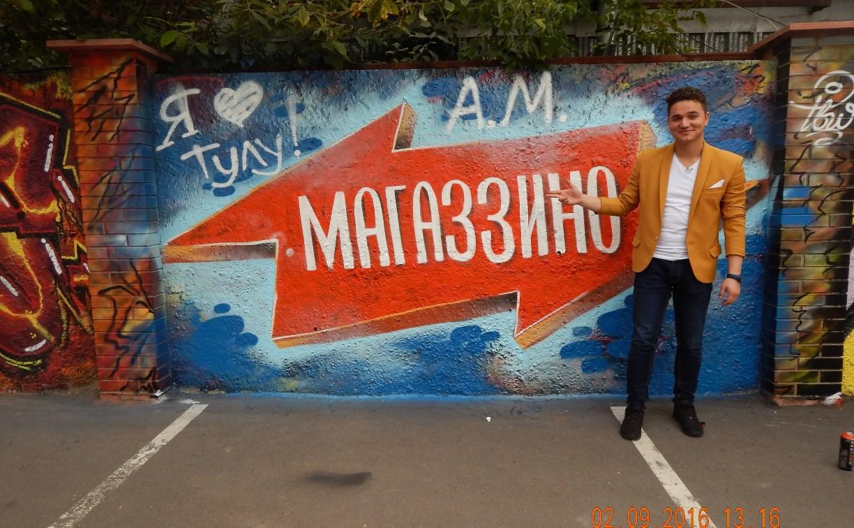 Ревизоры из «Магаззино» оставили Туле в подарок граффити