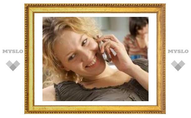 Мобильник: опасные связи