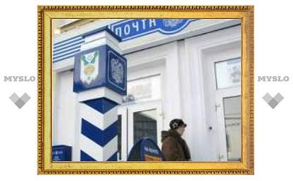 В Туле открылись круглосуточные почтовые отделения