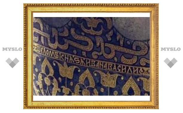 Расшифрована арабская надпись на шлеме Ивана Грозного