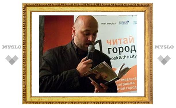"""Премию """"Национальный бестселлер"""" получил Захар Прилепин за книгу """"Грех"""""""