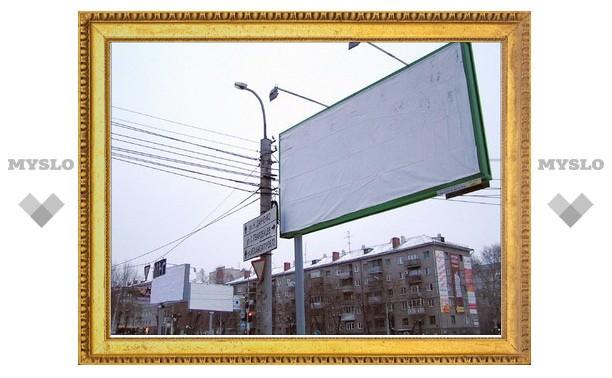 В Тульской области наводят порядок с наружной рекламой