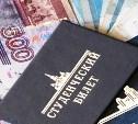 10 одарённых тульских студентов стали обладателями стипендии от правительства