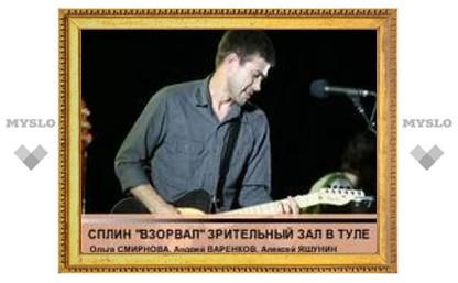 """Группа """"Сплин"""" взорвала зрительный зал в Туле"""