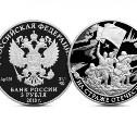 ЦБ выпустит вторую памятную трехрублевую монету «На страже отечества»