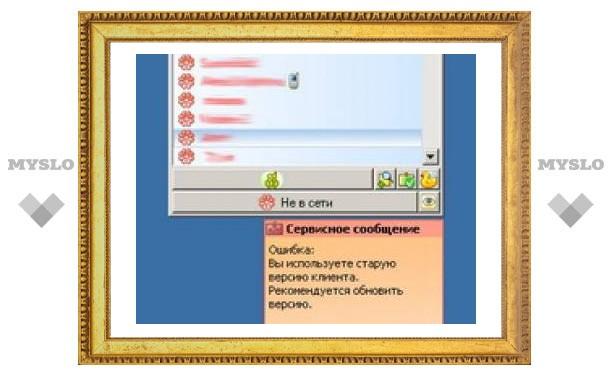 Многие пользователи ICQ по всему миру остались без связи