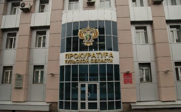 В Тульской области возбуждено четыре уголовных дела в сфере ЖКХ