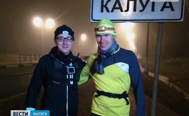 Российский «Форрест Гамп» пробежал от Тулы до Калуги за 12 часов