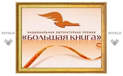 """В финал """"Большой книги"""" вышли 10 авторов"""