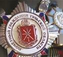 Звание «Почетный гражданин» в 2013 году будет присвоено только одному человеку