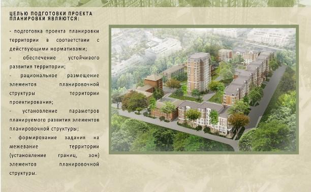 Разработан проект застройки квартала в центре Тулы