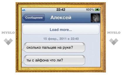 """""""ВКонтакте"""" разработала приложение для iPhone"""