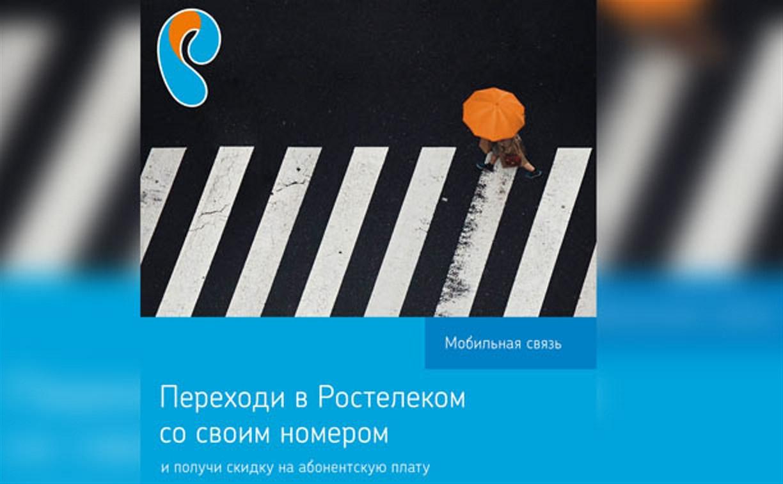 «Ростелеком» сказал «Добро пожаловать» тульским мобильным абонентам