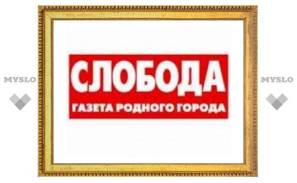 Тульские антимонопольщики задолжали газете