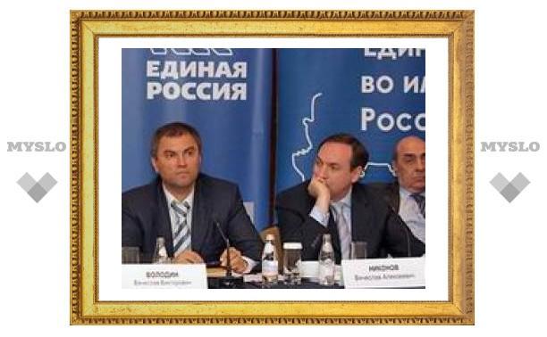 """""""Единая Россия"""" хочет создать партийное правительство"""