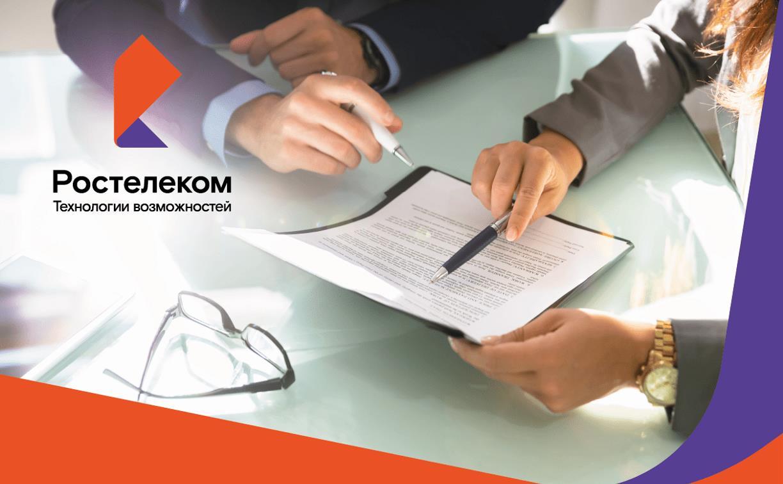 «Ростелеком» запускает в ЦФО сервис юридических консультаций