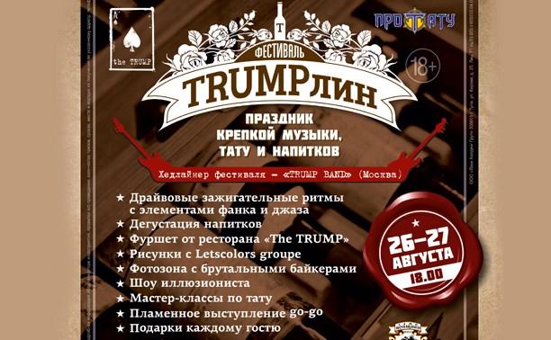 В Туле состоится фестиваль крепкой музыки, тату и напитков