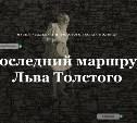 Туляки могут «пройти» по последнему маршруту Льва Толстого