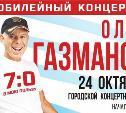 Туляков приглашают на концерт Олега Газманова