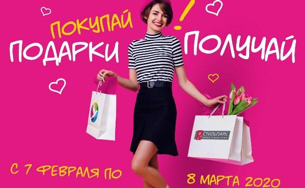 Готовимся к праздникам с ТК «Парадиз»: получай подарки за покупки!