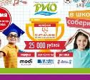 Участвуйте в акции «В школу соберись!» в ТРЦ «РИО» и выиграйте призы