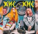 Отвязный рейв-панк в Туле: «Кис-Кис» приглашает на концерт
