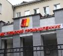 Прокуратура направила в следственные органы результаты проверки «Тульского промышленника»