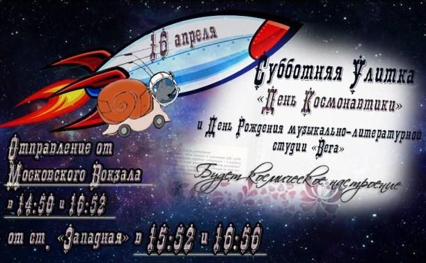 «Субботняя улитка» приглашает в космическое приключение