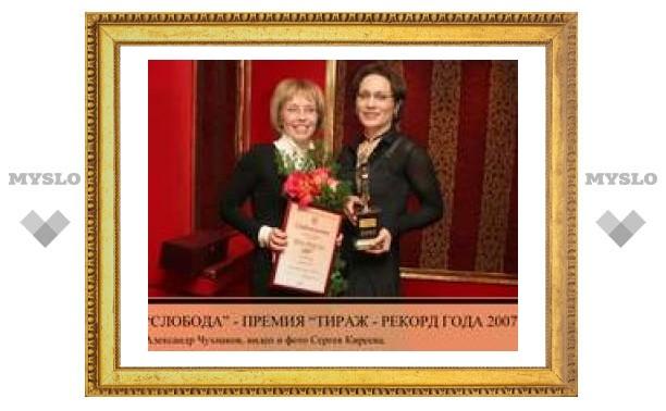 """Слобода"" - премия ""Тираж - рекорд года 2007"""