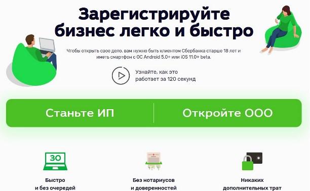 Новый сервис Сбербанка поможет открыть бизнес онлайн
