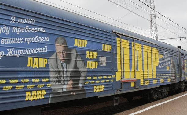 В Тулу прибыл агитационный поезд ЛДПР